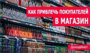 Как привлечь покупателей в магазин продуктов народными средствами