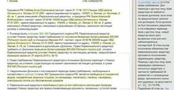 Договор цессии между для судебных приставов физическими лицами