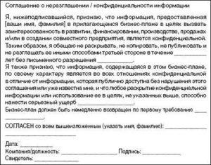 Договор о конфиденциальности с физ лицом