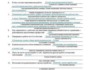 Заключение о условиях и характере труда
