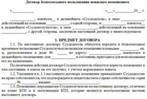 Договор совместного использования офисного помещения