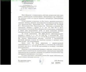 Жалоба вышестоящему прокурору на ответ прокуратуры образец