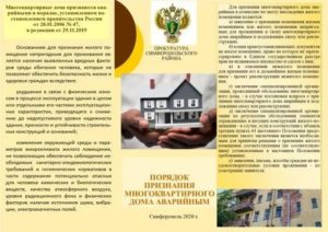 Правила признания дома жилым или нежилым