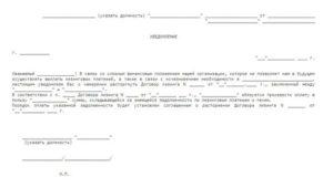 Письмо о расторжение лизингового договора