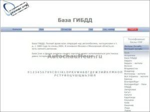 Как узнать марку машины по фамилии владельца