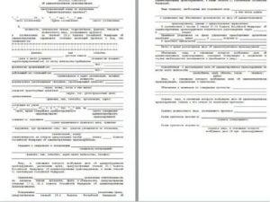 Как внести изменения в протокол об административном правонарушении образец