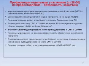 Ст 30 44 фз преференция для субъектов