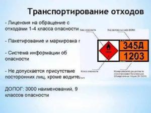 Правила перевозки отходов 4 класса опасности
