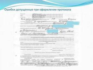 Исправления в протоколе об административном правонарушении