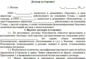 Аутсорсинг образец договора