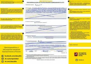 Мчс порядок заполнения оперативной документации при дтп