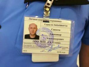 Методические рекомендации по количеству личных карточек охранника закон
