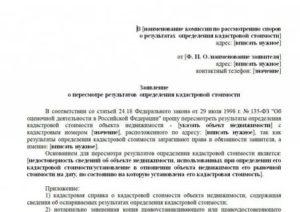 Образец искового заявления о снижении кадастровой стоимости окс без комиссии